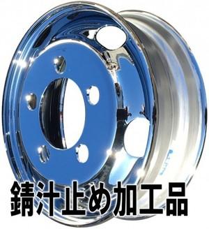 17.5×525 5H F用 日野デュトロ(エルフ)錆汁止め加工品