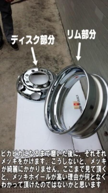 16×55 5H F用 ミツビシ錆汁止め加工済み品